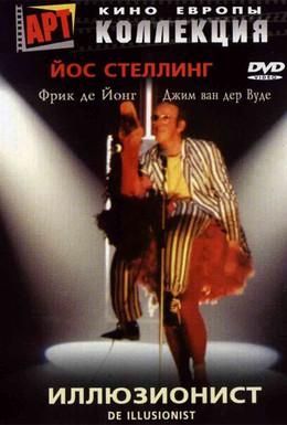 Постер фильма Иллюзионист (1983)