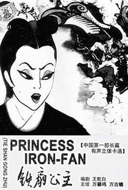 Постер фильма Принцесса Железный Веер (1941)