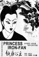 Принцесса Железный Веер (1941)