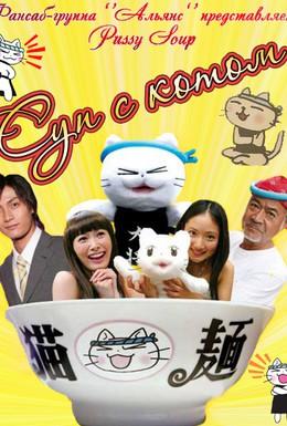 Постер фильма Суп с котом (2008)