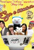 Суп с котом (2008)