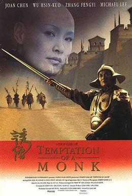 Постер фильма Искушение монаха (1993)