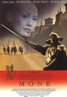 Искушение монаха (1993)