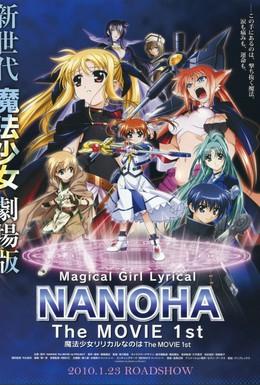 Постер фильма Лиричная волшебница Наноха (2010)