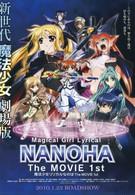 Лиричная волшебница Наноха (2010)