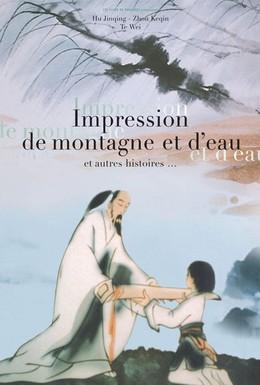 Постер фильма Впечатления от гор и вод (1988)
