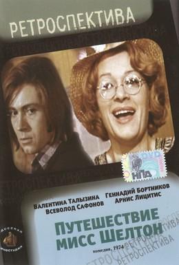 Постер фильма Путешествие миссис Шелтон (1975)