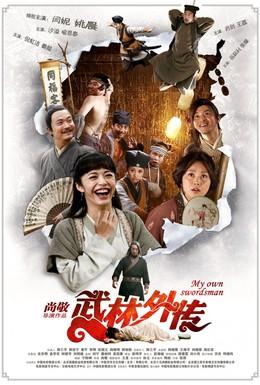 Постер фильма Мой личный меченосец (2011)