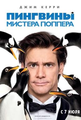 Постер фильма Пингвины мистера Поппера (2011)