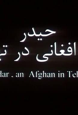 Постер фильма Хейдар, афганец в Тегеране (2005)