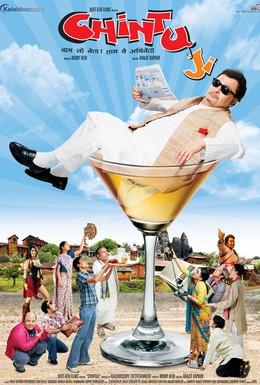Постер фильма Чинту Джи (2009)