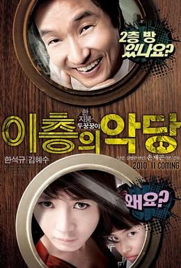 Постер фильма Злодей и вдова (2010)
