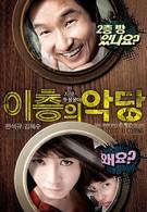 Злодей и вдова (2010)