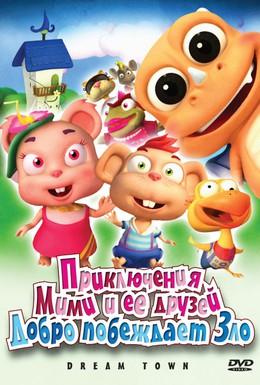 Постер фильма Приключения Мими и ее друзей (2010)