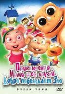 Приключения Мими и ее друзей (2010)