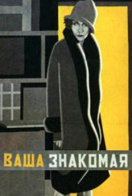 Постер фильма Ваша знакомая (1927)
