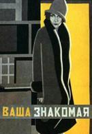 Ваша знакомая (1927)