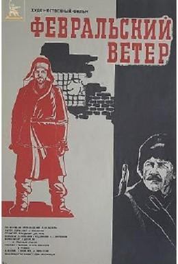 Постер фильма Февральский ветер (1981)