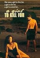 Та, ради которой можно убить (1990)