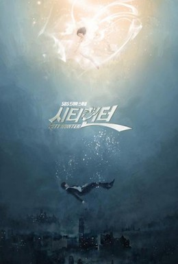 Постер фильма Городской охотник (2011)