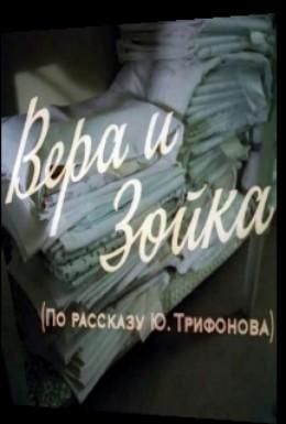 Постер фильма Вера и Зойка (1985)