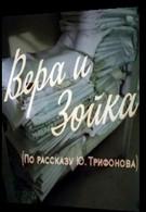 Вера и Зойка (1985)