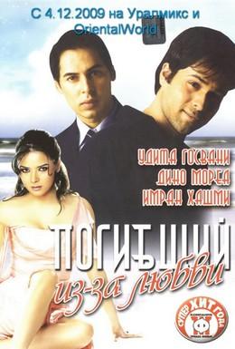 Постер фильма Погибший из-за любви (2006)