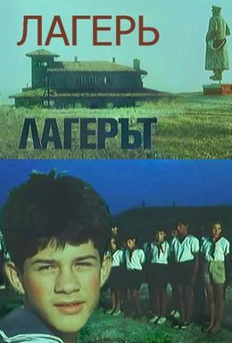 Постер фильма Лагерь (1990)