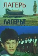 Лагерь (1990)