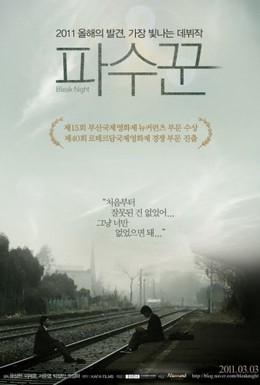 Постер фильма Холодная ночь (2010)