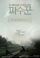 Холодная ночь (2010)