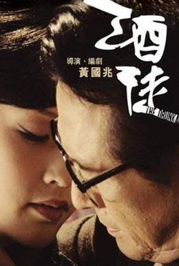 Постер фильма Пьяница (2010)