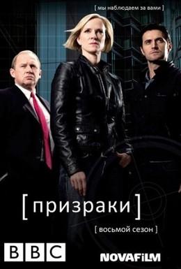 Постер фильма Призраки (2006)