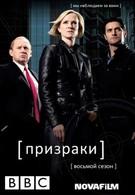 Призраки (2002)