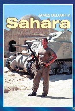 Постер фильма Сахара (1995)