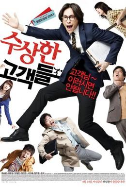 Постер фильма Прогноз самоубийств (2011)