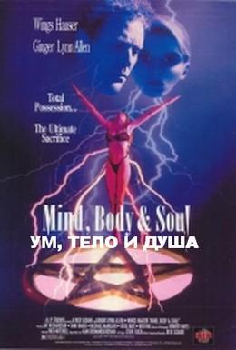 Постер фильма Ум, тело и душа (1992)