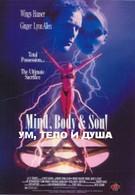 Ум, тело и душа (1992)
