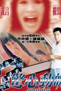 Постер фильма Изумление (2004)