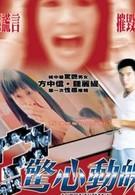 Изумление (2004)