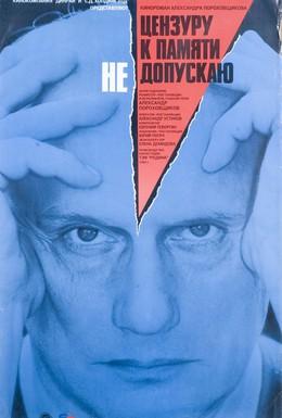Постер фильма Цензуру к памяти не допускаю (1991)