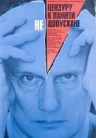 Цензуру к памяти не допускаю (1991)