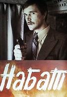 Набат (1983)