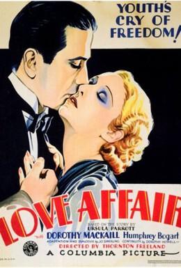 Постер фильма Любовный роман (1932)