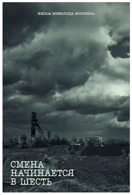 Постер фильма Смена начинается в шесть (1958)