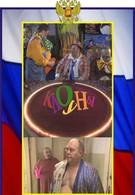 Клоуны (2009)