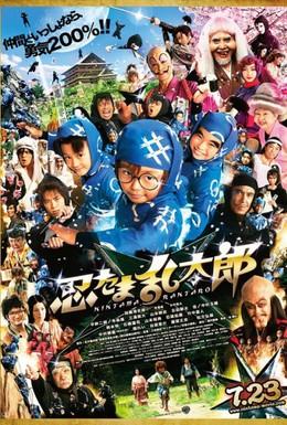 Постер фильма Дети-ниндзя (2011)