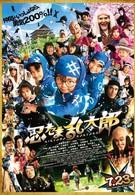 Дети-ниндзя (2011)