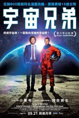 Постер фильма Космические братья (2012)