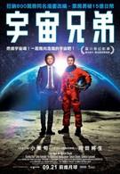 Космические братья (2012)